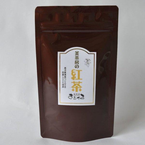 画像1: 釜茶房まえづる 釜茶房の紅茶 50g (1)