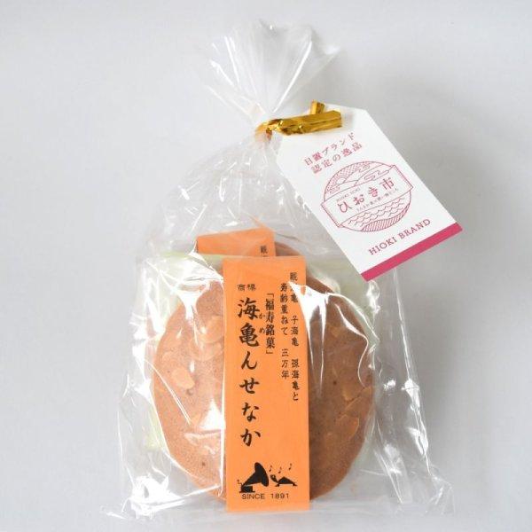 画像1: 御菓子司 前田家 海亀んせなか 2枚×3袋 (1)