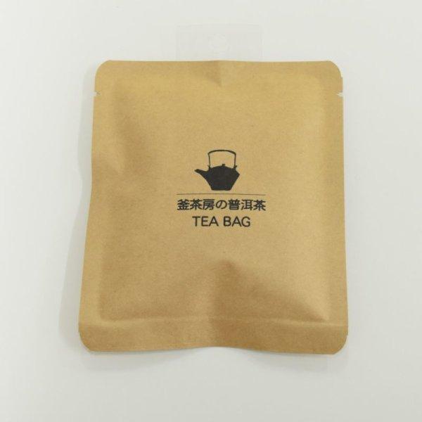 画像1: 釜茶房まえづる プチパック 釜茶房の普洱茶(プーアル茶) TEABAGS 3g×3個 (1)