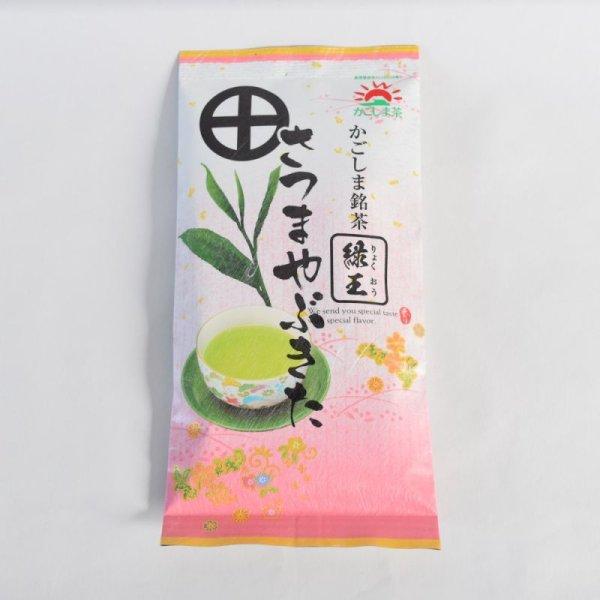 画像1: 池田製茶 かごしま銘茶 緑王 さつまやぶきた 100g (1)