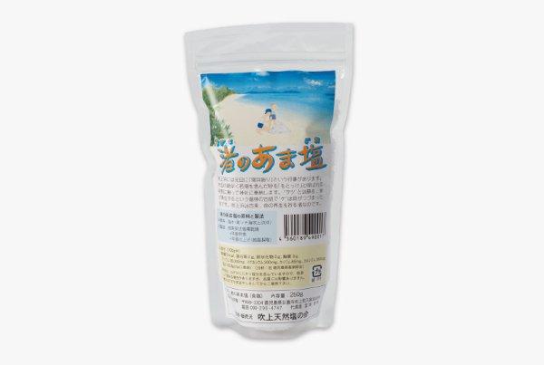 画像1: 吹上天然塩の会 渚のあま塩 250g (1)