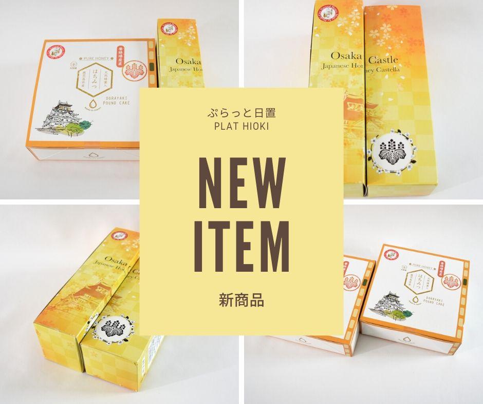新商品情報と「大阪応援セール」!!