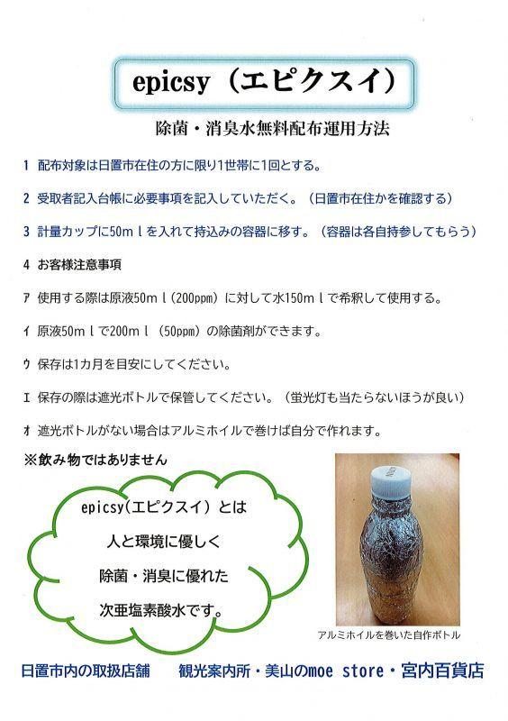 【日置市民の方へ】除菌水の無料配布、2回目OKです!!
