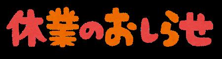 【日置市観光案内所・アンテナショップ】臨時休業