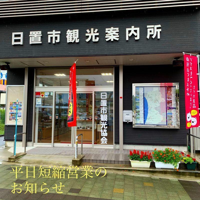 【平日短縮営業のお知らせ】日置市観光案内所・アンテナショップ