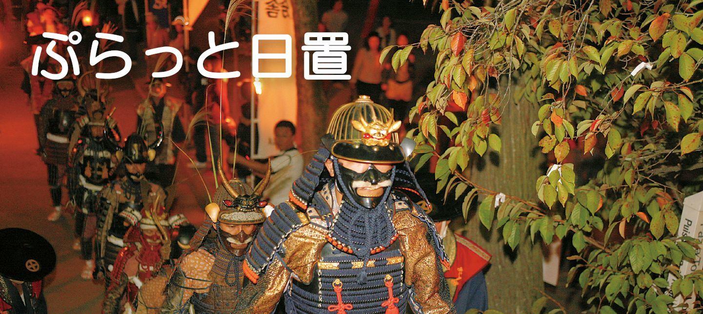 ぷらっと日置 Plat HIOKI((一社)日置市観光協会)